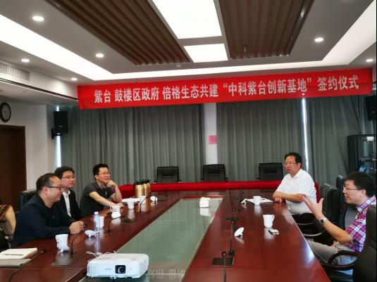 倍格生态进驻南京 打造中科紫台创新基地