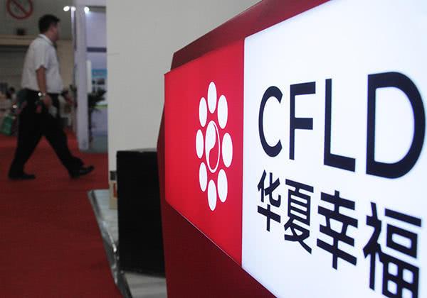 华夏幸福上半年净利润达84.8亿元 同比增长22.4%