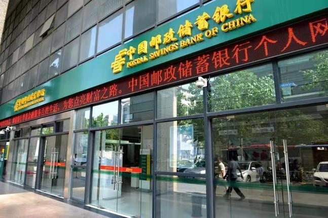 如何用党建引领转型发展? 邮储银行北京分行:创新发展+持之以恒