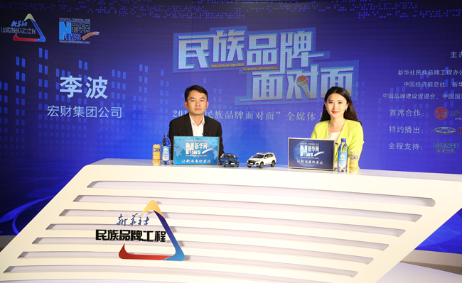 宏财集团公司总经理李波:善借优势 品牌塑造需要过程