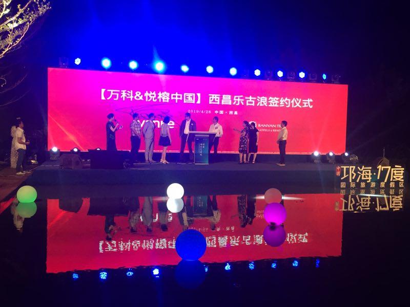 悦榕全系酒店品牌将落地西昌邛海·17度项目
