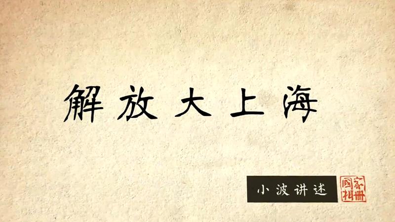 《国家相册》第二季第8集:解放大上海