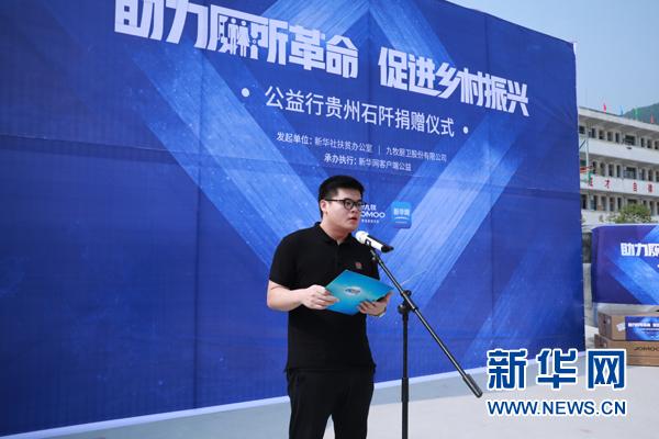 """""""助力厕所革命 促进乡村振兴""""公益行走进贵州石阡"""