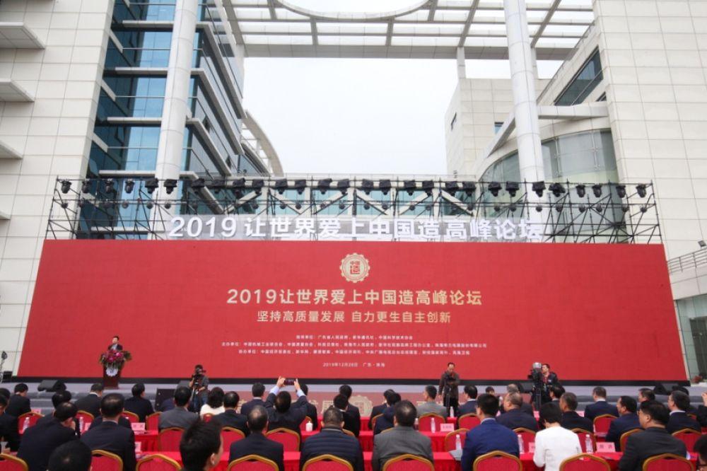 """打响中国制造业最强音:""""让世界爱上中国造"""""""