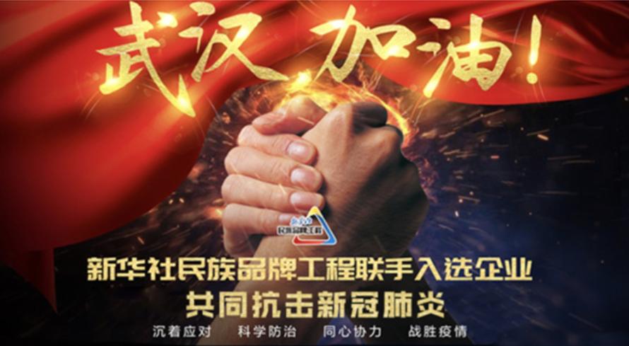 新華社民族品牌工程支持企業抗疫再出大招