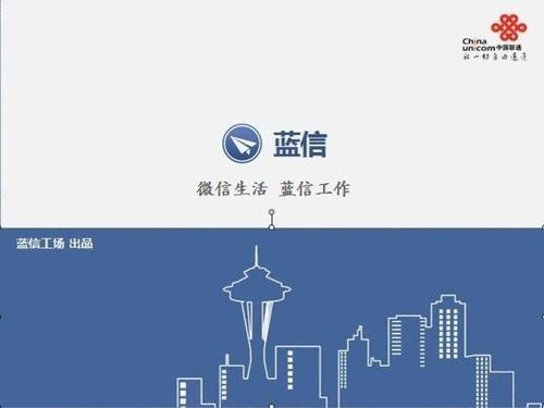 蓝信携免费远程办公+远程签约助力中小企业疫后重建