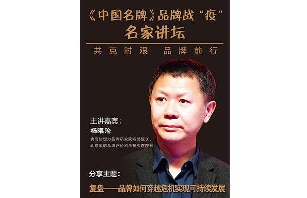 """【品牌战""""疫""""名家讲坛】杨曦沦:品牌如何穿越危机实现可持续发展"""