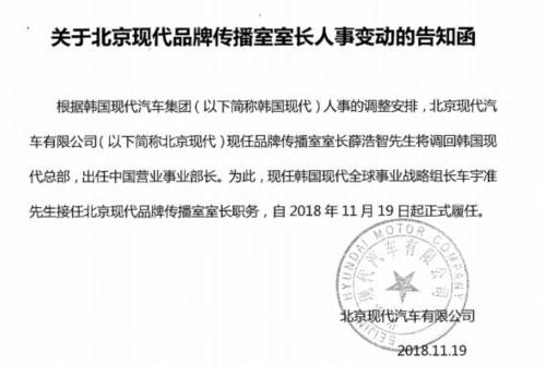 北京现代人事变动 车宇准接任品牌传播室室长职务