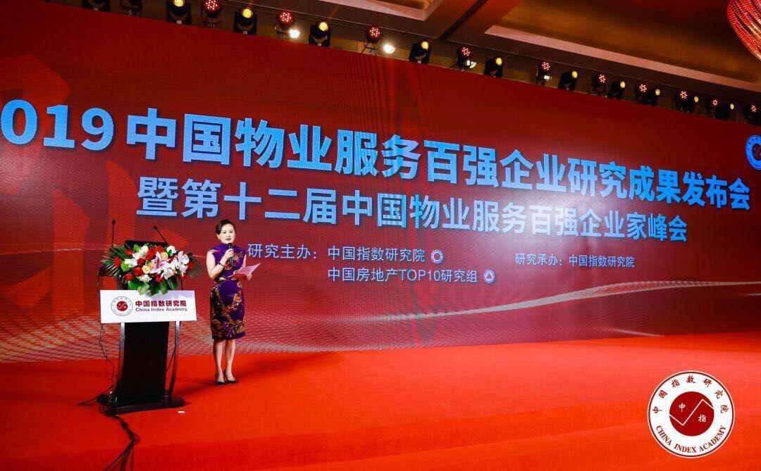 2019中国物业服务百强企业研究报告:百强企业市场份额近四成