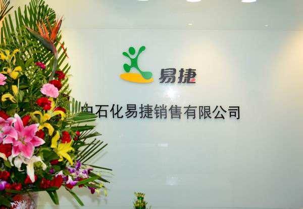 易捷易享节 中国石化易捷便利店推出全国购物狂欢活动