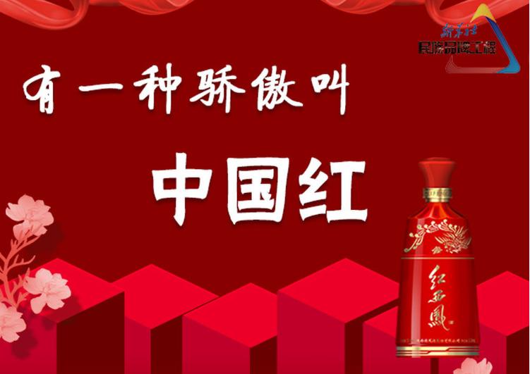 有一种骄傲叫中国红