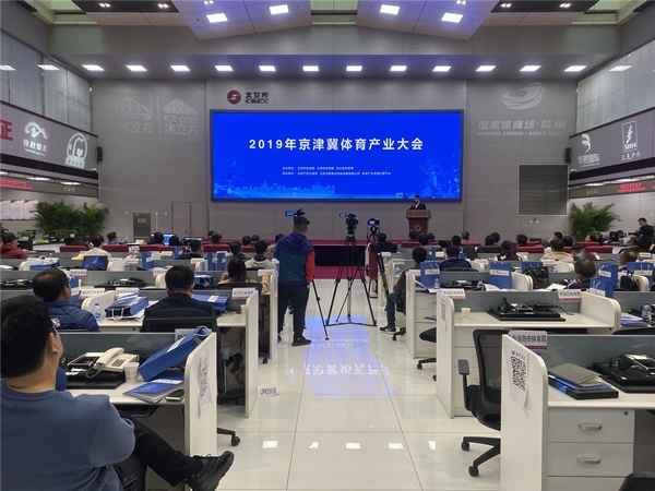 2019年京津冀体育产业大会在京举行