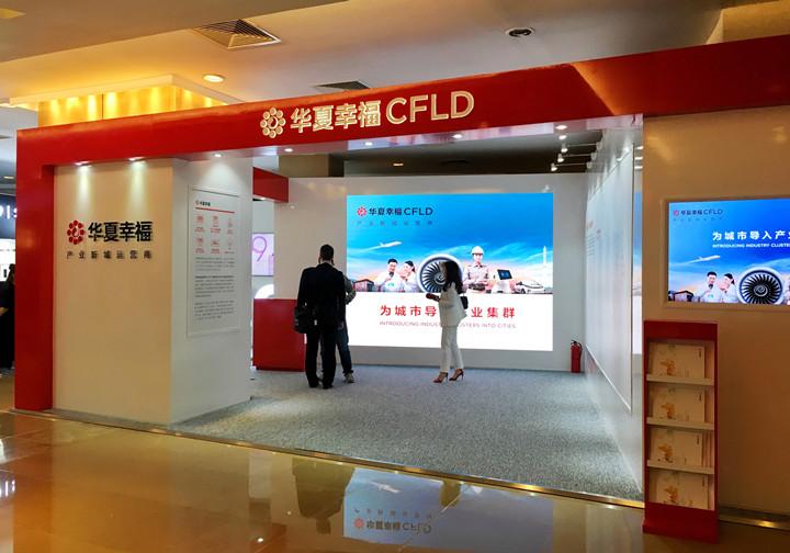 华夏幸福张书峰:激励相容机制助推产业新城PPP模式