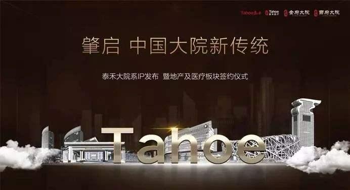 泰禾顶尖医疗落地北京泰禾·金府大院