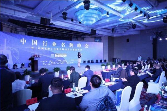 《中國名牌》行業名牌培育計劃今日出爐