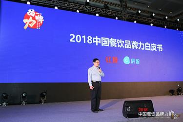 2018中国餐饮品牌力峰会在广州隆重举行