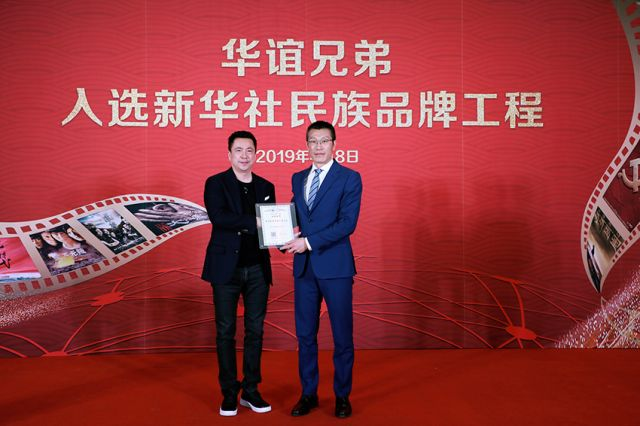 华谊兄弟入选新华社民族品牌工程