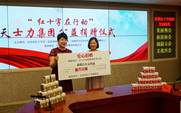 2019天士力大健康公益活动将走进重庆