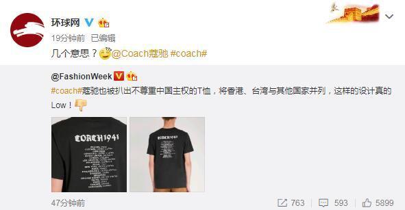 蔻驰被扒出不尊重中国主权的T恤 环球网:几个意思?