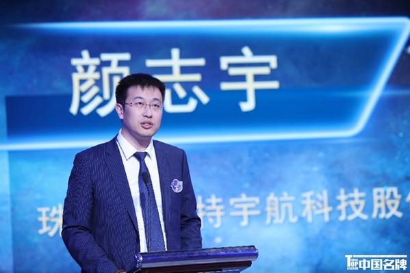 """颜志宇:""""国缘V9""""号卫星冠名谱写民营航天事业新篇章"""