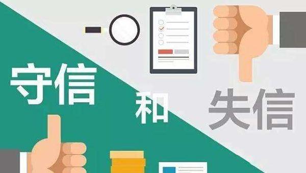 第四届龙8信用建设创新发展峰会将在京召开