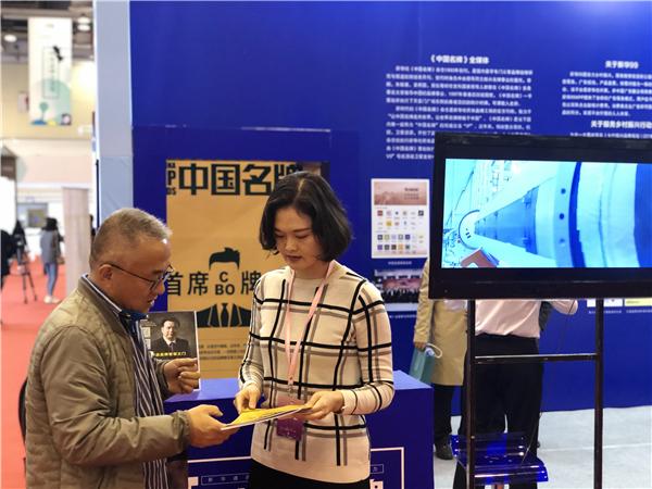 《中国名牌》亮相苏州品博会