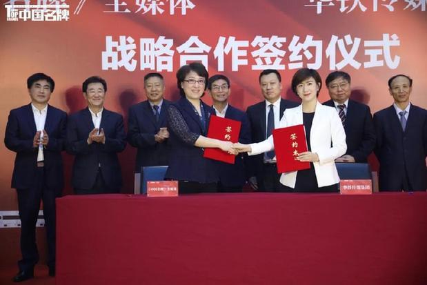 《中国名牌》新年献词丨用创新引领趋势 让奋斗精彩时光