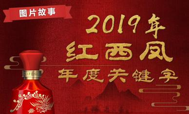 2019年红西凤年度关键字