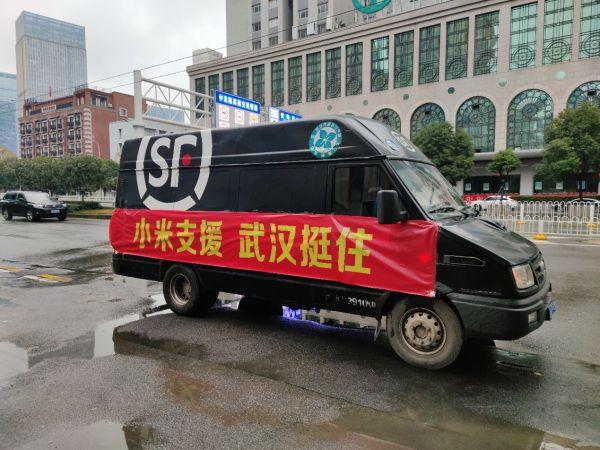 """【品牌战""""疫""""】大年初一小米集团援助武汉首批医疗物资已经送达"""