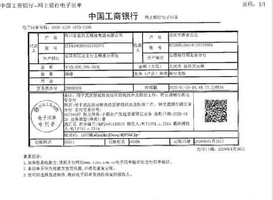 """【品牌战""""疫""""】五粮液首批捐赠3000万元驰援武汉抗击疫情"""