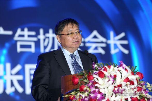 张国华:推动品牌强国战略、构筑民族经济长城