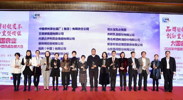 2018龙8食品发展大会在京召开 聚焦食品企业变革与创新