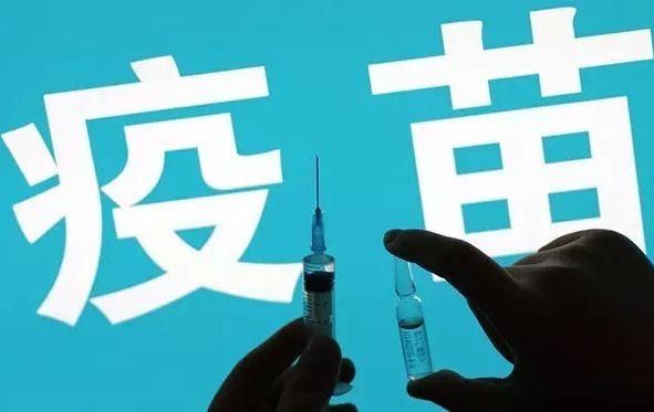 制售假疫苗最高罚货值金额30倍
