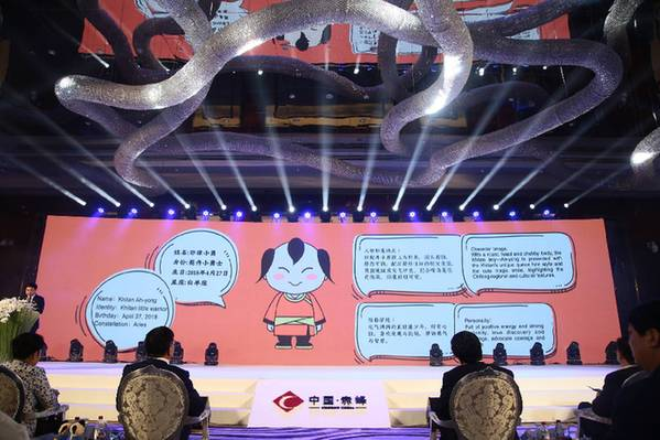 赤峰市旅游IP品牌形象在京发布