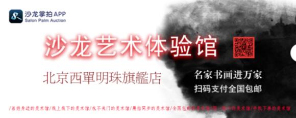 """""""沙龙艺术体验馆""""北京西单明珠旗舰店持续开馆,线上拍卖同步进行中"""