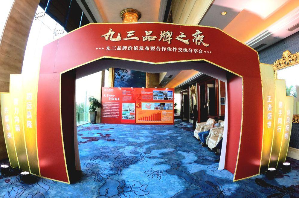 九三品牌价值发布暨合作伙伴交流分享会在广州启幕