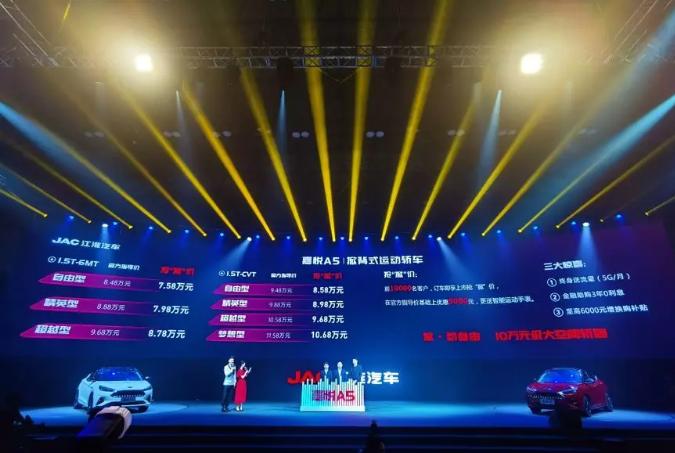 江淮汽车第二届粉丝大会举办,嘉悦A5上市标志江淮3.0时代正式起航