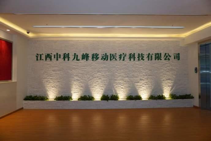 九峰医疗加速推动中国精准医疗应用模式的基层实践