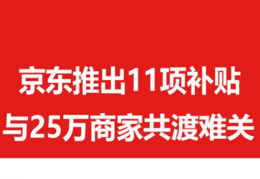 京东推出11项补贴措施,与25万商家共渡难关