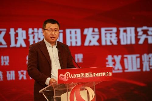 人民创投区块链研究院执行院长赵亚辉:区块链有望改变传媒行业现有商业模式