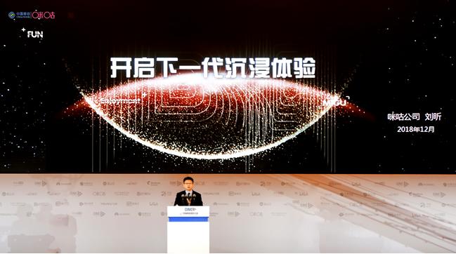 咪咕公司刘昕:网络视听行业将进入沉浸体验新时期