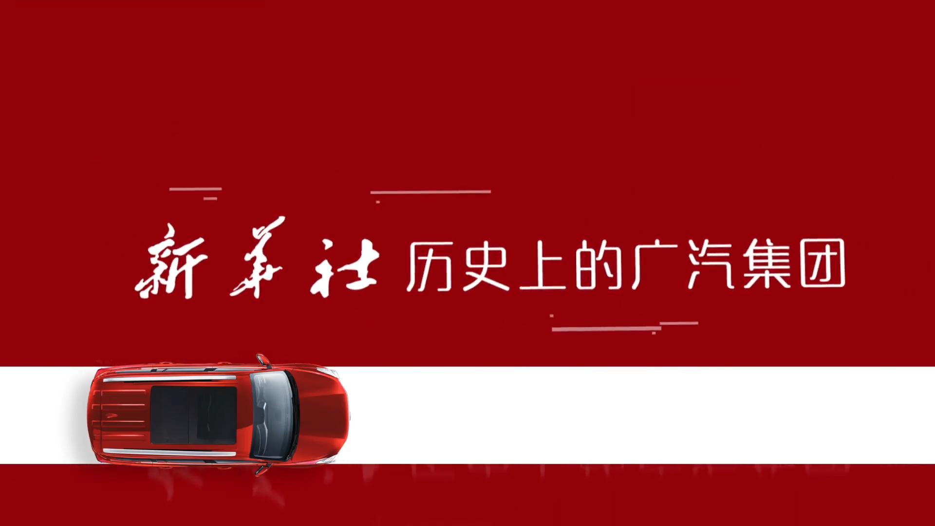 新华社历史上的广汽集团