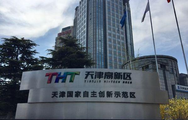天津国家自主创新示范区注册企业达12万家成创新驱动主阵地