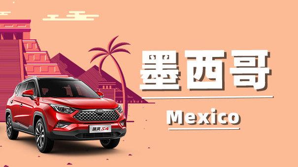 外媒:中国汽车走向墨西哥市场 为当地创造上千就业岗位