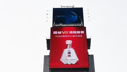 """国缘V9""""飘香""""纽约时代广场"""