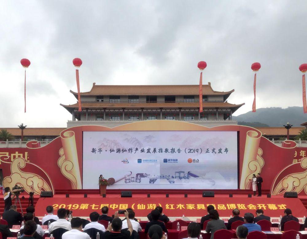 新华·仙游仙作产业发展指数正式发布