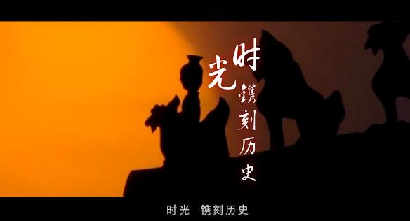 《中华老字号振兴行动》宣传片