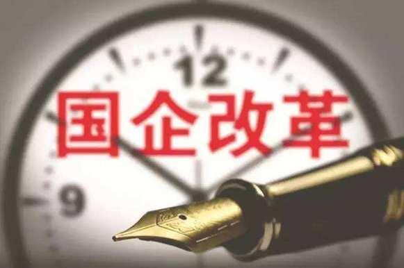 国企改革三年行动方案加速酝酿