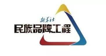 新华社民族品牌工程指数获批 即将发布