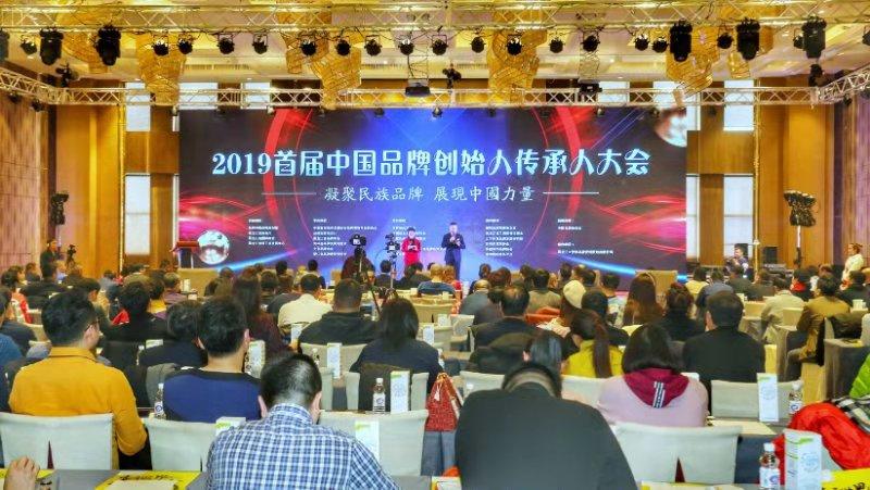 2019首届中国品牌创始人传承人大会在冰城举办